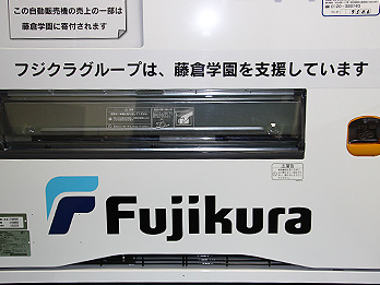 Part of the proceeds from the vending machines is donated to Fujikura Gakuen Image2