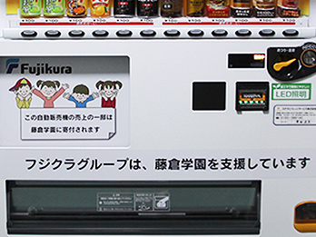 Part of the proceeds from the vending machines is donated to Fujikura Gakuen Image3