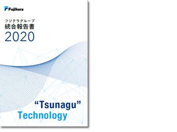 株式会社フジクラ | 統合報告書2020